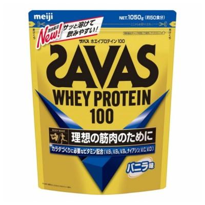 明治 ザバス ホエイプロテイン100 バニラ味 50食分 1,050g SAVAS 筋トレ