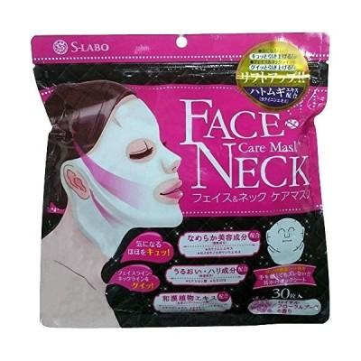 S-LABO フェイス & ネックケアマスク (30枚入)