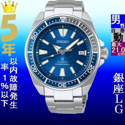 腕時計 メンズ セイコー(SEIKO) プロスペックス(PROSPEX) ダイバーズ オートマチック 日付表示 ステンレスベルト シルバー/ブルー色 1219RPD23K1/ 再検品済