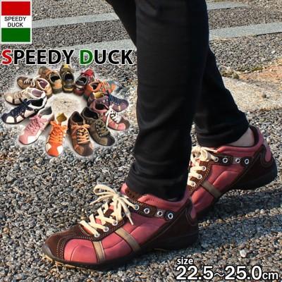 送料無料 ウォーキングシューズSPEEDY DUCKスピーディダック スニーカー ソフト素材 リピート カジュアル 楽 フィット