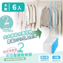 家適帝-吊掛式真空壓縮收納袋-大款(6入/組)