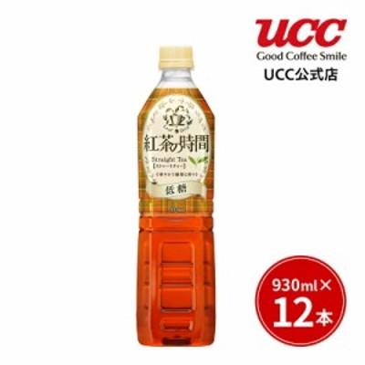 【UCC公式コーヒー】紅茶の時間 ストレートティー 低糖 ペットボトル 930ml×12本