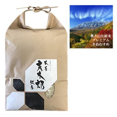 特別栽培米鳥取県産きぬむすめ 奥大山江府米
