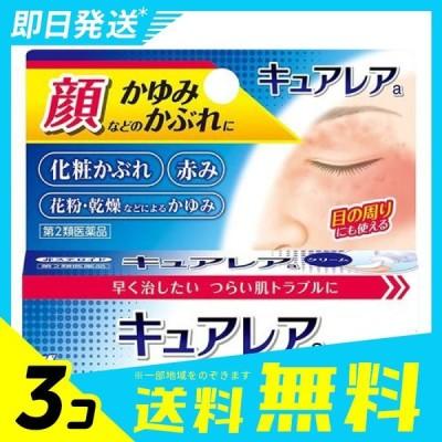 キュアレアa 8g 顔 かゆみ 湿疹 皮膚炎 かぶれ 3個セット  第2類医薬品