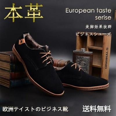 メンズ ビジネスシューズ 紳士 春 WZカジュアル 革靴 大きいサイズ 紳士用  人気 WZ   通勤
