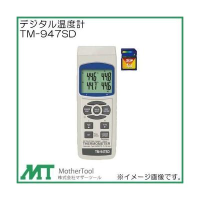 デジタル温度計 TM-947SD マザーツール TM947SD