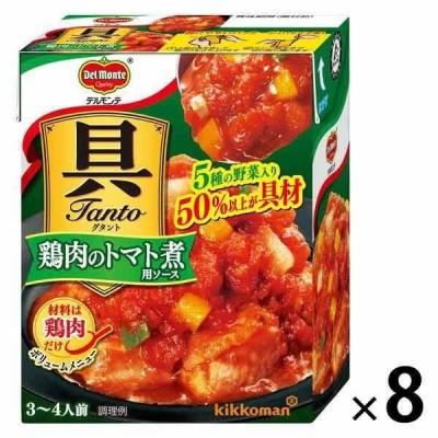 デルモンテ 具Tanto(具タント) 鶏肉のトマト煮用ソース 1セット(8個)