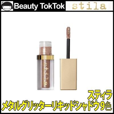[stila/スティラ]Metal Glitter glow Liquid eye shadow4.5ml/メタルグリッターリキッドシャドウ9色/韓国の人気/リアルペタルフィニッシュ/アイシャドウ