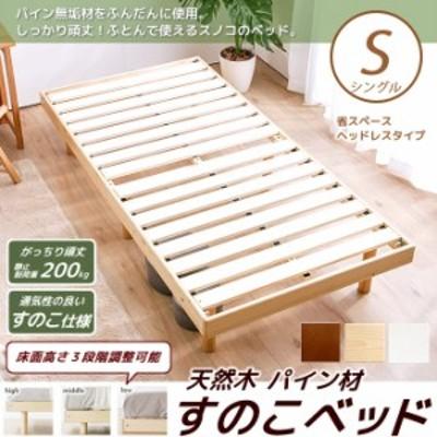木製すのこベッド シングル 高さ3段階調節 しっかり頑丈 天然木無垢材 布団で使えるすのこのベッド シンプル スノコベッド