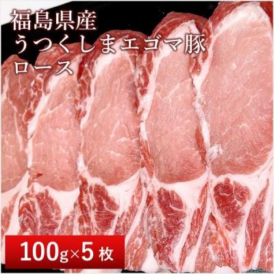 豚肉 福島県産 うつくしまエゴマ豚ロース 100g 5枚入り  贈答品 ギフト用 BBQ用 ご自宅用