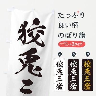 のぼり旗 四字熟語/狡兎三窟