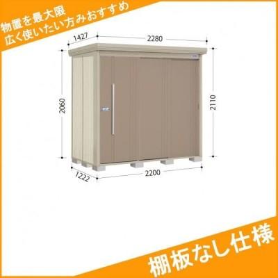 物置 屋外 おしゃれ タクボ物置 ND/ストックマン 棚板なし仕様 ND-2212 一般型 標準屋根 『追加金額で工事可能』 カーボンブラウン