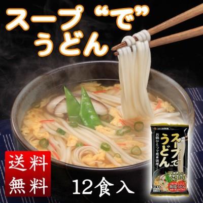 """スープ""""で""""うどん 6袋(12食)入 《ふんわりかきたま味》 [のし・包装対象外]"""