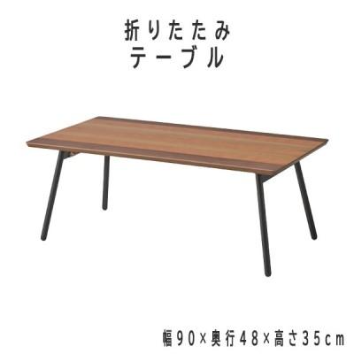 折りたたみテーブル 90×48cm 長方形 天然木×スチール