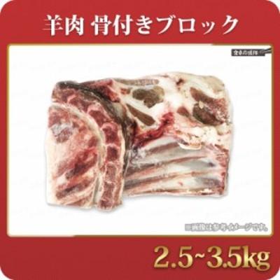 【送料無料】羊肉 骨付きブロック 2.5~3.5kg マトン 骨付き 冷凍便 業務用