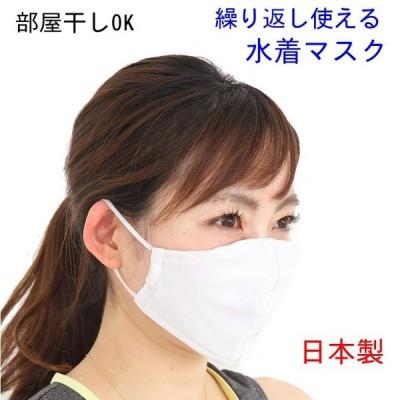 マスク 日本製 水着マスク 水着素材 水着生地 個包装 大人用 白 繰り返し使える 洗える 風邪 花粉症対策 予防 ブロック