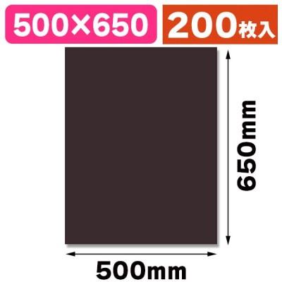 (ラッピング用平袋)マットカラーポリ 50-65 コゲチャ/200枚入(K05-4901755434958-2H)