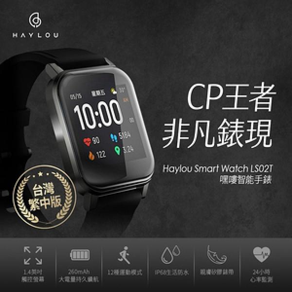 【Haylou 嘿嘍】LS02T運動心率智慧手錶2-繁中版