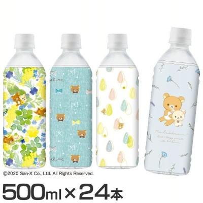 [24本]リラックマ 天然水 500ml 通販限定 1443 (D)