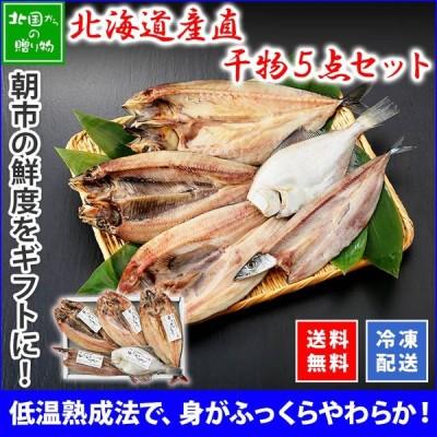 北海道 干物 詰め合わせ セット5点 海鮮 ギフト 母の日 魚 父の日 真ホッケ サンマ カレイ ニシン サバ