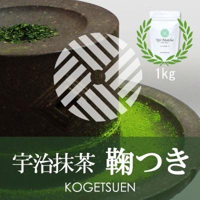 加工・製菓用 宇治抹茶 鞠つき 1kg アルミ袋入 抹茶 製菓用 日本茶 緑茶