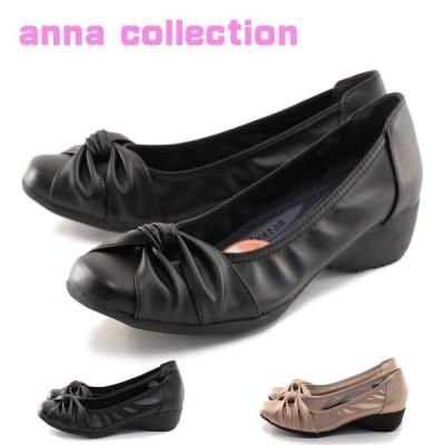 ANNA COLLECTION アンナコレクション  パンプス 痛くない コンフォートウェッジパンプス ローヒールac949 送料無料
