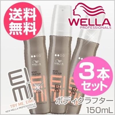 【送料無料】3本セット//ウエラ EIMI アイミィ ボディクラフター 150ml×3個 /WELLA