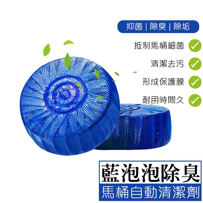 藍泡泡潔廁【大女人嚴選】台灣現貨●【BH131】除臭 潔廁塊 潔廁靈 清潔劑 廁所 尿垢 清香 馬桶