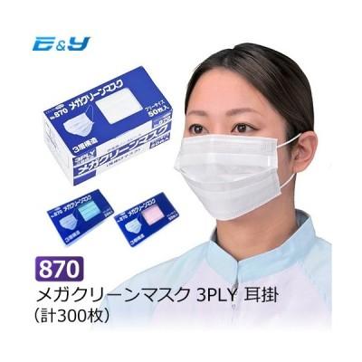 ポイント5倍 マスク 使い捨て カラーマスク ピンク ブルー ホワイト 業務用 サージカル 不織布 耳掛 エブノ No870 メガクリーンマスク 300枚 (50枚×6箱) 3層
