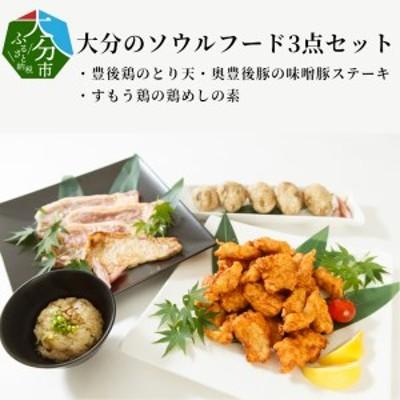 【A03036】大分のソウルフード3点セット 豊後鶏のとり天・奥豊後豚の味噌豚ステーキ・すもう鶏の鶏めしの素