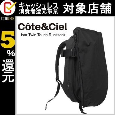 コートエシエル Cote&Ciel イザールリュック Isar Rucksack Twin Touch Memory リュックサック バックパック 28022