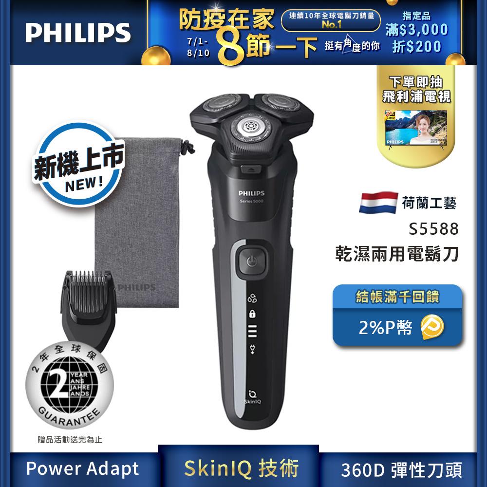 飛利浦 三刀頭電鬍刀 S5588/17
