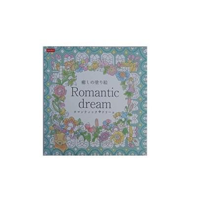 Coloring Book???Romantic dream-for大人