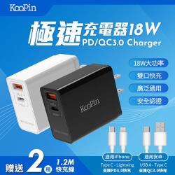 【KooPin】 PD+QC 18W 雙系統極速充電組(贈送iphone及TypeC快充線)