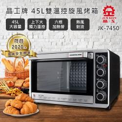晶工牌 45L不鏽鋼旋風烤箱JK-7450-庫