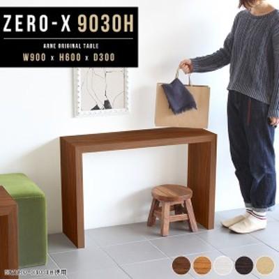 ダイニングテーブル デスク ソファテーブル 白 テーブル シンプル 奥行30cm コの字ラック Zero-X 9030H