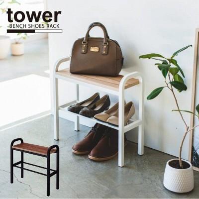 立ちやすいベンチシューズラック tower タワー 「送料無料」/ ベンチシート 玄関 靴収納 腰掛け 椅子 いす スツール サポート ハンドル付き 収納 おしゃれ