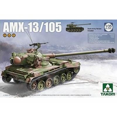 TAKOM 1/35 フランス軍 AMX-13/105 軽戦車 プラモデル TKO2062(未使用品)
