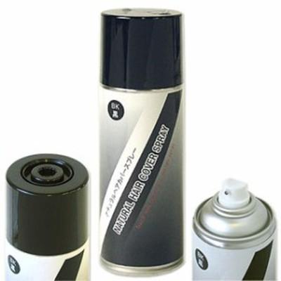 コスメボックス ナチュラルヘアカバースプレー(黒) 200g<一時染毛料>薄毛対策・微粉末増毛スプレー cosmeboxオリジナル (送料別)