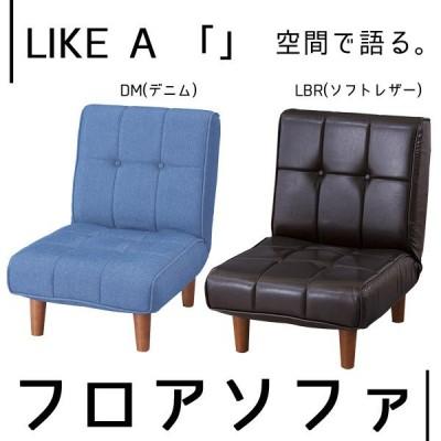 フロアソファ (RKC-937DM/LBR) 42段階リクライニングソファ ポケットコイルソファ 1P 1人掛け ローソファー sofa 北欧 ナチュラル シンプル おしゃれ low-sofa