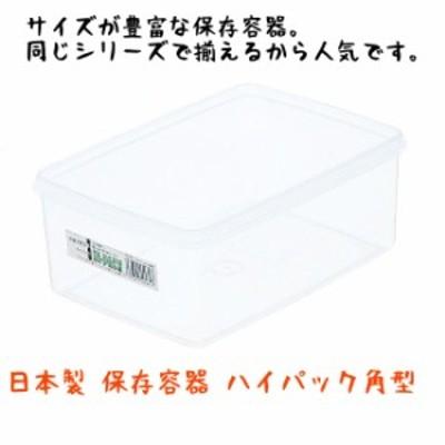 保存容器 日本製 ハイパック角型 S-31 プラスチック保存容器 保存容器 YOUNG zone 最安値に挑戦