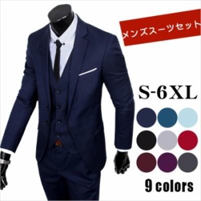 送料無料メンズスーツ/メンズスーツ 3点セット ご家庭で洗濯可能 スーツ 2ツボタン 結婚式 二次会 パーティ 大きいサイズ S~6XL