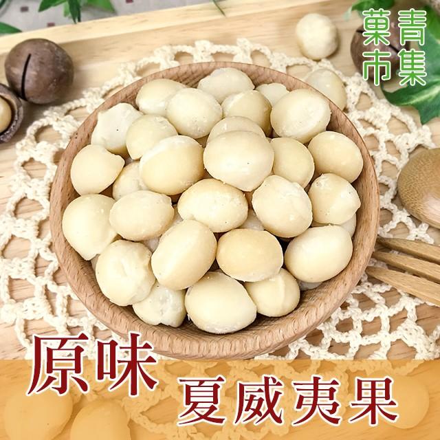 【菓青市集】原味生夏威夷果(夏威夷豆)(火山豆) 300G大包裝