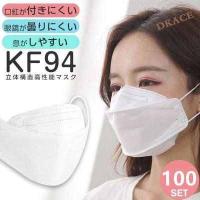 マスク 100枚セット 独立包装 柳葉型 Kf94 マスク ダイヤモンドマスク 使い捨て マスク 不織布 不織布マスク 3D立体型 4層構造 飛沫対策