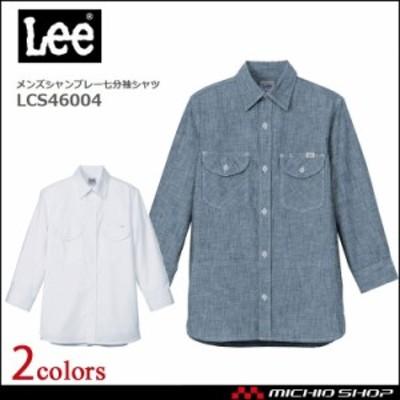 Lee リー メンズシャンブレー七分袖シャツ LCS46004 ワークシャツ