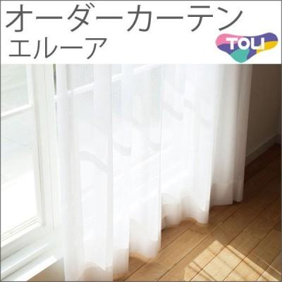 カーテン 東リ エルーア KSA60433 フラット縫製(FT) 幅〜77cm×丈〜100cm