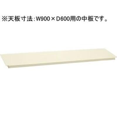 サカエ/作業台用オプション中板W900×D600用アイボリー