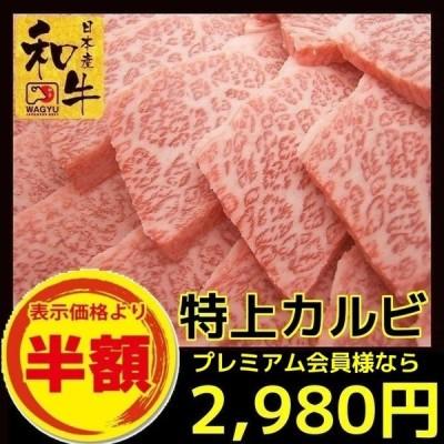 肉 ギフト 和牛 特上 カルビ 300g 国産 牛肉 焼き肉 内祝い お返し