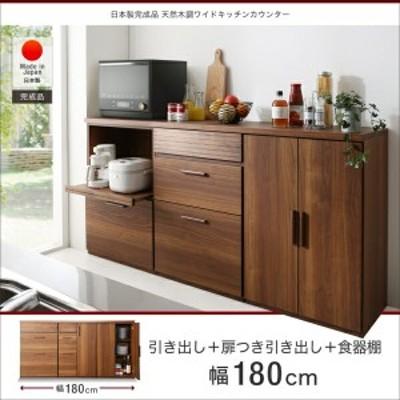 日本製完成品 天然木調ワイドキッチンカウンター Walkit ウォルキット 引き出し+扉付き引き出し+食器棚