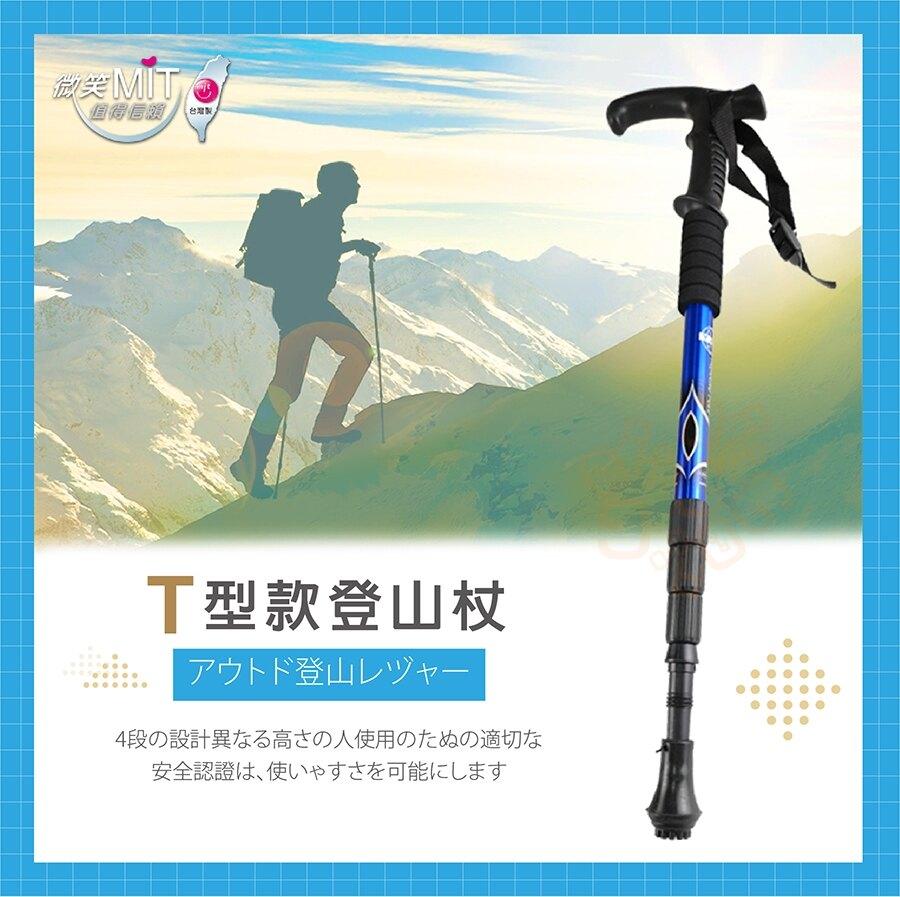 ORG《SD1979a》台灣製造MIT~ 4節 T型 登山杖 伸縮登山杖 登山用具 爬山健走 鋁合金 輔助杖 拐杖型登山